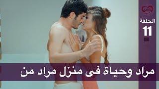 الحب لا يفهم الكلام – الحلقة 11 | مراد وحياة فى منزل مراد من