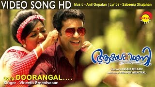 Doorangal   Video Song HD   Aakashvani   Vijay Babu   Kavya Madhavan