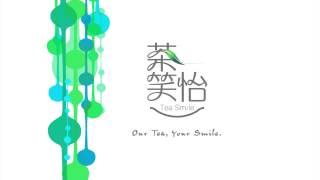 茶笑怡 Tea Smile
