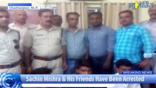Rahul Shivhare Murder Mystery Solved | Madhya Pradesh | Madhya Pradesh Murder Mystery