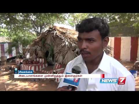 Sivagangai college students transforms college campus into village | News7 Tamil
