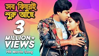 Sob Kichuri Shuru Ache - Noyon Bhora Jol | Bangla Movie Song | Shakib Khan, Shabnur