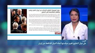 على دول الخليج تغيير سياستها تجاه الدول المدافعة عن إيران!!