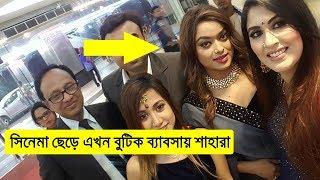 সিনেমা ছেড়ে নতুন ব্যাবসা শুরু করলো নায়িকা শাহারা | Actress Shahara Business | Bangla News Today