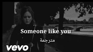 Adele - Someone like you /  مترجمة