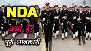 What is NDA with Full Information? – [Hindi] – Quick Support