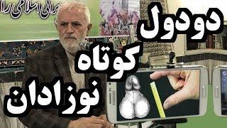 طب شيعه اسلامي « دودول نوزادان در ايران » حسین روازاده ؛