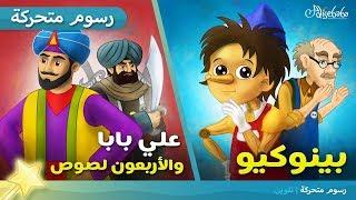 علي بابا و الأربعون لصوص + بينوكيو قصة للأطفال الرسوم المتحركة رسوم متحركة