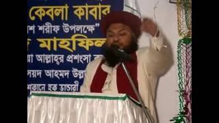 Maizbhandari mahfil waz by  Mufti Allama Mohammed Ulla hussaini part-2