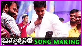 Brahmotsavam Vachindi Kada Avakasam Song Making Video || MAheshbabu | Samantha | Kajal