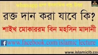 Shaikh Mokarrom Bin Mahsin Madani     রক্ত দান করা যাবে কি?