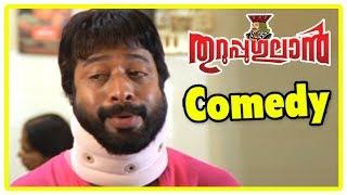 Thuruppugulan Movie Scenes | Innocent forced to vacate the premises | Suraj Venjaramoodu