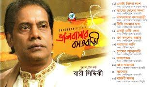 Valobashar Bosotbari (ভালবাসার বসতবাড়ী) | Audio Album | Bari Siddiqui | Sangeeta