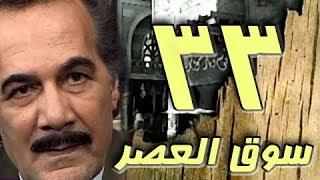 مسلسل ״سوق العصر״ ׀ محمود ياسين – احمد عبد العزيز ׀ الحلقة 33 من 40