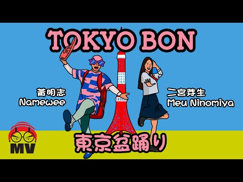 Xxx Mp4 Tokyo Bon 東京盆踊り2020 Makudonarudo Namewee 黃明志 Ft Cool Japan TV 亞洲通吃2018專輯 All Eat Asia 3gp Sex