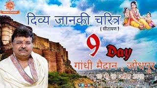 Live || Divya Janaki Charitra  || Day 9 || Jodhpur || 18 April 2019 || Murlidhar Ji Maharaj