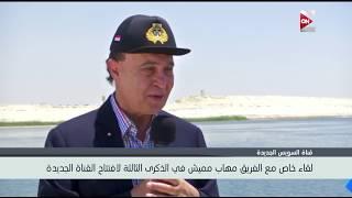 حوار الفريق مهاب مميش ـ 6 أغسطس 2018
