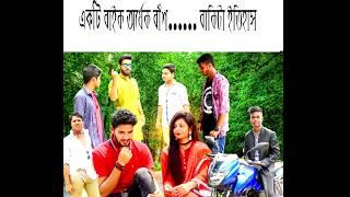New bangla funny natok | একটা বাইক  অর্ধেক  বাঁশ.......বাকিটা ইতিহাস |