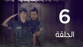 مسلسل 7 ارواح | الحلقة السادسة - Saba3 Arwa7 Episode 06