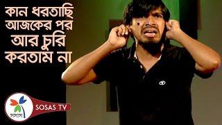 Funny Video: Juta Chor | Bangla Comedy Acting by Golam Mostofa | Serader Sera