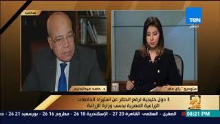 رأي عام – الزراعة توضح أسباب حظر المحاصيل المصرية بالخارج