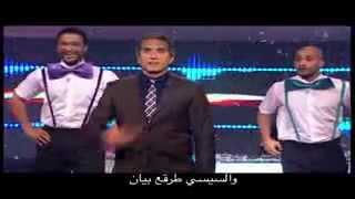 أغنية بعد الثورة جالنا رئيس باسم يوسف الموسم 3