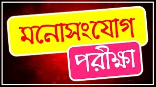 মনোসংযোগ পরীক্ষা | Concentration Test | IQ Test #16 | Bangla Intelligence Test