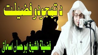 Sheikh Abu Hassan Ishaq Swati Pashto Bayan  د تهجد فضيلت