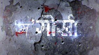 MA GORKHA (Documentary Film)by Hans subba