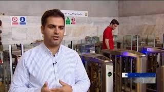 Iran Pars Science Electronic (PEDAS) co. made Smart gates manufacturer درب هوشمند مترو و فروشگاه