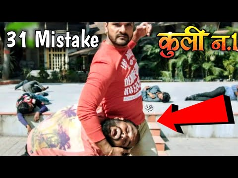 Xxx Mp4 कुली No 1 Coolie No 1 31 Mistake Official Trailer Khesari Lal Yadav Kajal Raghwani 3gp Sex