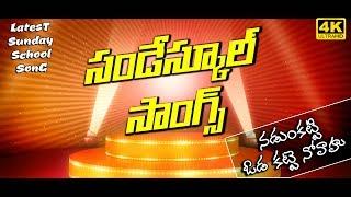 Telugu Sunday School Song || Nadumu Kattey Novahu || Jesus Children's Ministries