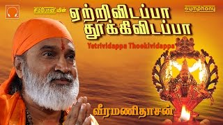 Yetrividappa Thookividappa | Veeramanidasan | Ayyappan Songs