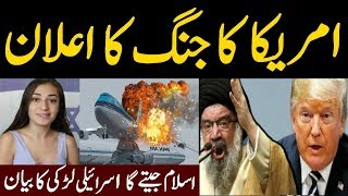 IRAN and US latest development | China Give LY80 Missile Defence System To Pakistan | DUNIYA TV