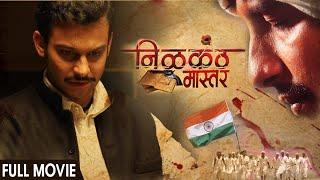 Nilkanth Master (2015) | Full Movie with English Subtitles | Latest Marathi Movie | Adinath Kothare