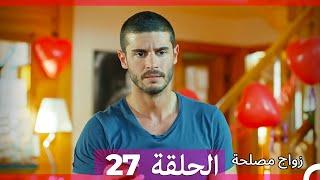 Zawaj Maslaha - الحلقة 27 زواج مصلحة