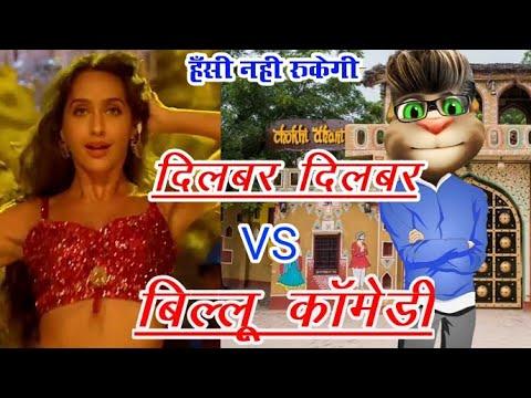 Xxx Mp4 दिलबर VS बिल्लू Comedy Call Song Dilbar True Story Talking Tom New Dilbar Talking Tom Billu Ki Vin 3gp Sex