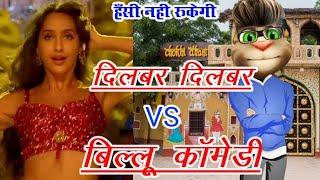 दिलबर VS बिल्लू Comedy Call Song | Dilbar true story talking tom new dilbar talking tom billu ki vin