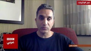 الدكتور باسم يوسف عن النظام الغذائي في بتوقيت مصر