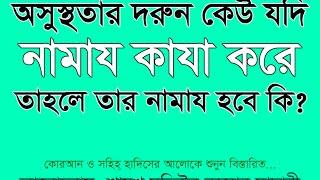 Namaz Kaza kora jabe ki? by Seikh Motiur Rahman Madani
