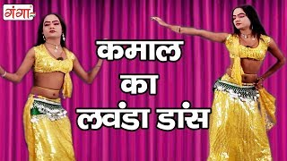 कमाल का लवंडा डांस - Bhojpuri nautanki Nach Program 2018 - Mohammed Idris Ki Nautanki