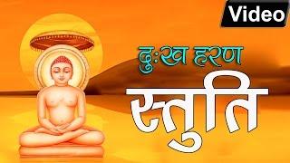 दुःख हरण   स्तुति   Dukh Haran Stuti   Jinwaani Sangrah   Jain Bhajan   Rajender Jain   Hindi Bhajan