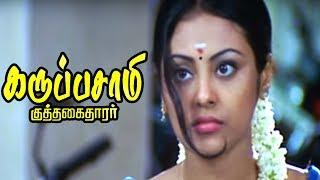 Karuppusamy Kuththagaithaarar Tamil movie scenes | Meenakshi gets diturbed by Karan | Karan