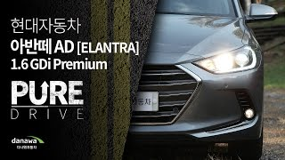 2016 HYUNDAI AVANTE AD (ELANTRA) 1.6 GDi Premium (A/T)