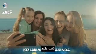 اعلان مسلسل Kızlarım İçin من أجل بناتي مترجم