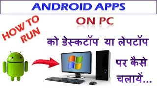 How To Install Android Apps on PC & Laptop, Run Android Apps on Desktop computer