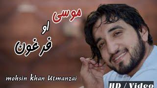 Pashto new ghazal 2017 shogere ta keni Mohsin khan utmanzai   pashto song lozona
