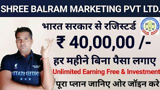 Shree Balram marketing private limited, घर बैठे लाखो कमाये Earn Money Online पूरा Plan जाने और जॉइन