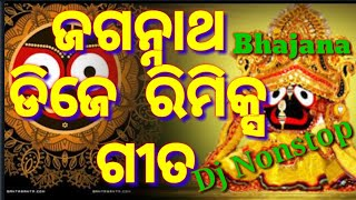 Latest Odia Bhajana Dj Remix 2017 Full Hard Bass  2017