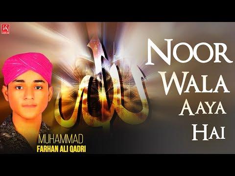 Ramzan New Naat Collection - Farhan Ali Qadri Naats 2017 - Urdu Naat - Noor Wala Aaya Hai